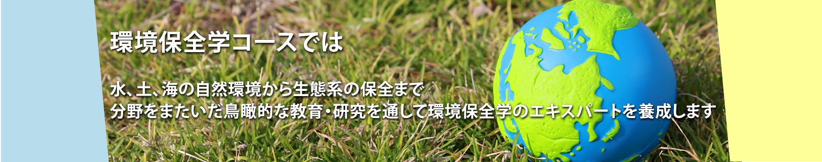 愛媛大学農学部生物環境自然学科 環境保全学コース